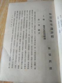 仲景伤寒论评释 (1936年)