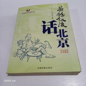 茶余饭后话北京(2008版)