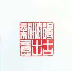篆刻 闲章 得古法出新意 方形 印章