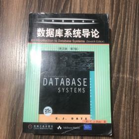 数据库系统导论(英文版.第7版)