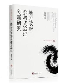 地方政府参与式治理创新研究(中山大学政治学丛书)