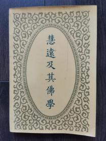 慧远及其佛学(方立天签赠本)