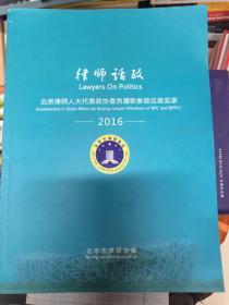 律师话政:北京律师人大代表政协委员履职参政议政实录2016