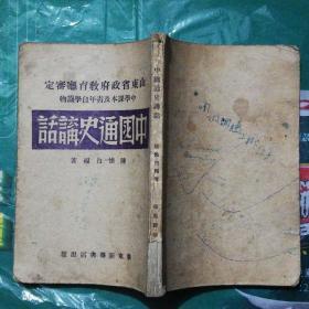 中国通史讲话(有铅笔笔画)