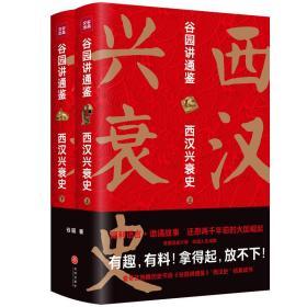 谷园进通鉴:西汉兴衰史(全二册)(不容错过的百科式西汉史,击中你的历史盲点,比《明朝那些事儿》更