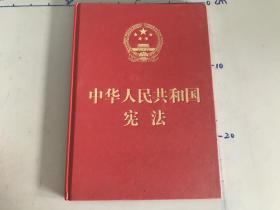 中华人民共和国宪法(大字版)
