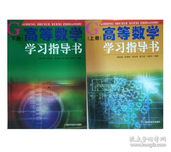 高等数学学习指导书上下册 林桂莲  广西科学技术出版社