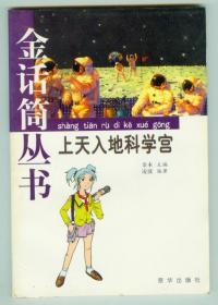 金话筒丛书《上天入地科学宫》仅印0.5万册