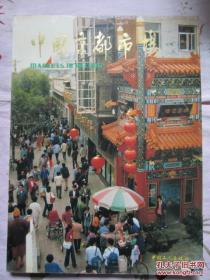 中国京都市场 【摄影画册】