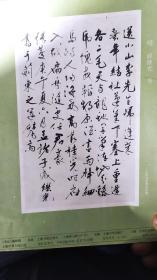 画页(散页印刷品)--书法---行书七言诗立轴(明·戚继光)、篆刻(周哲文)、行书六言联(张培志)502