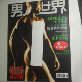 男人世界2006年10期【 正版全新 】(同性恋的生存状态)