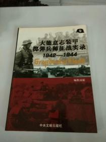 大德意志装甲掷弹兵师征战实录(1942-1944)