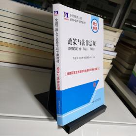 政策与法律法规 全国导游人员资格考试专用教材(根据国家旅游局颁布的新大纲编写)