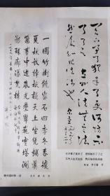 画页(散页印刷品)--书法---草书条幅(李尔重)、行书条幅(傅杰)、草书杜甫绝句(谢德萍)、隶书王之涣诗(高峡)502