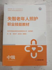 失智老年人照护职业技能教材(中级套装共6册)
