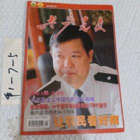 共产党员2005年第9期,1本,要发票加六点税