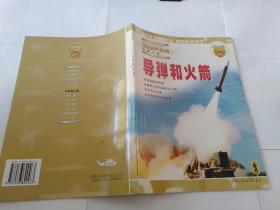 发明之旅 导弹和火箭