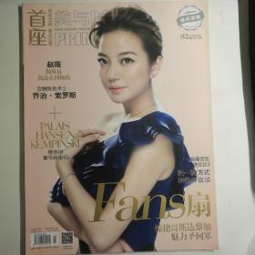 重庆空港首座•扇•封面人物首席美人:赵薇 做演员我还未到极致【 正版品新 】