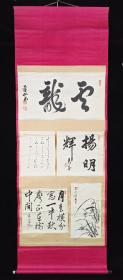 【日本回流】原装旧裱 寿子等 国画作品《云龙》五幅合裱(纸本立轴,画心约6.4平尺,款识钤印:梅竹居、福来东海、清风起兮、寿子、寿康、苦中作乐)HXTX201825