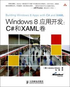 Windows 8应用开发:C#和XAML卷