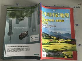 中国国家地理2009 6