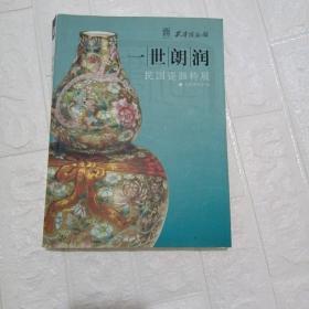 一世朗润:民国瓷器特展
