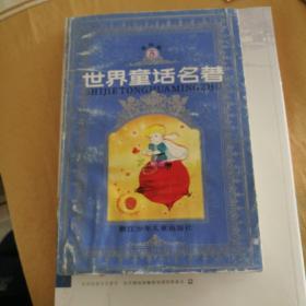 连环画(5):世界童话名著