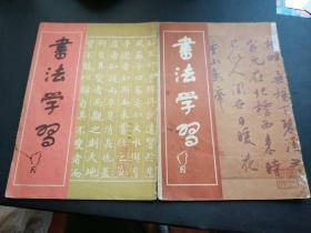 书法学习1983年第三期、第二期(2本合售)
