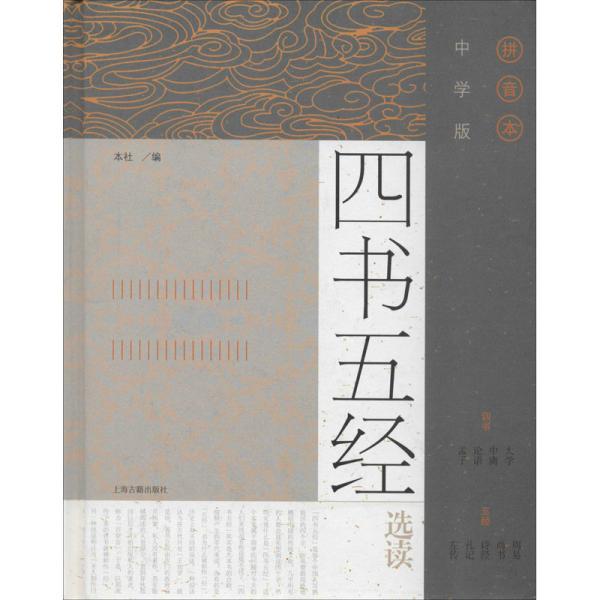 中学版四书五经选读(拼音本)(精)
