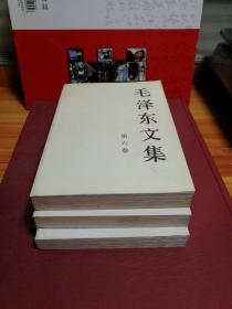 毛泽东文集(共三卷)