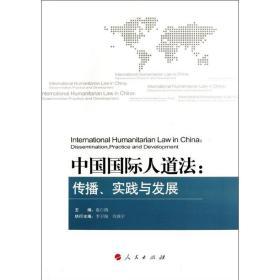 中国国际人道法:传播、实践与发展