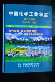 2008中国化学工业年鉴【下册】