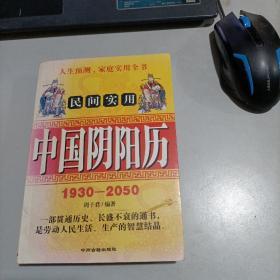 中国阴阳历1930-2050