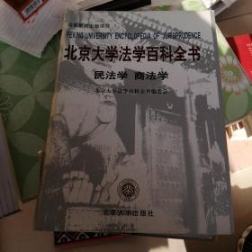 北京大学法学百科全书:民法学、商法学