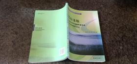 鄂尔多斯高原盐沼湿地遗鸥繁殖地生态景观保护研究 (刘文盈著)
