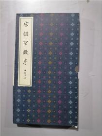 宋搨圣教序(精装折页装)