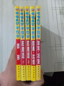 哆啦A梦学数学系列(5本合)