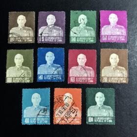 常80 老蒋台北版邮票 信销旧票 11枚不同