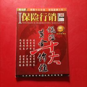 保险行销2009 4 中文简体版