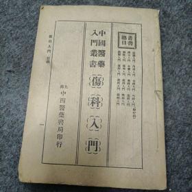 (民国版)中国医药入门丛书:伤科入门