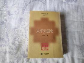 太平天国史(第二册,稀缺厚本)