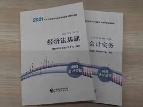 2021初会教材 初级会计实务经济法基础