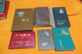 旧笔记本六册合让、尺寸大小不一、书内笔记书品品见图!