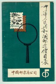 《中华人民共和国邮票价目表》