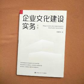 企业文化建设实务(第2版)