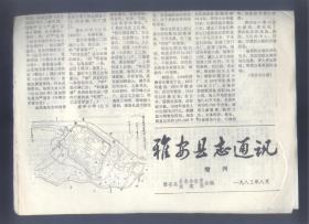 雅安县志通讯  (增刊)--从雅安城市规划展览看你雅安城市的变迁