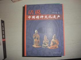 话说中国精神文化遗产