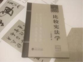 武汉大学百年名典:比较宪法学