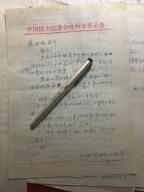 中国民主促进杭州:毛海涛信扎〔正背反面写〕