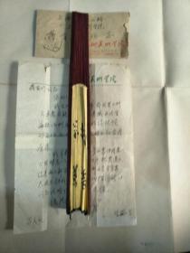 广州美院国画东主任、著名美术教育家黎雄才钢笔信札一通一页带封